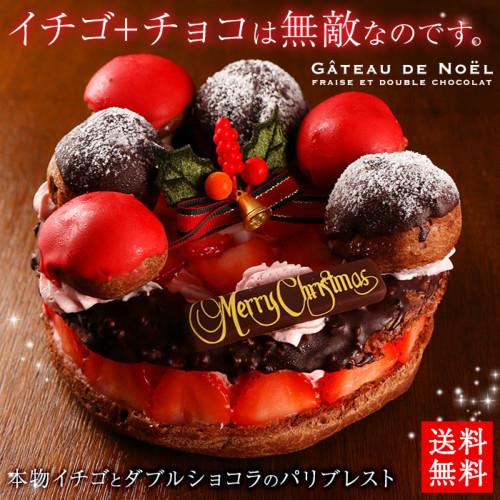 【送料無料】イチゴとダブルショコラのパリブレスト