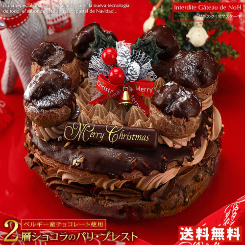 【送料無料】チョコパリブレスト