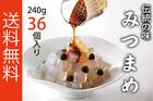 【送料無料】 【訳あり・簡易包装】 伝統の味 甘味「みつまめ(みつ豆)」(240g) 36個入り