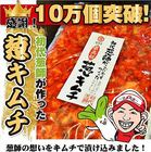 【送料無料】初代葱師が作ったねぎキムチ1kg×1