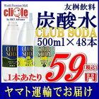クラブソーダ500ml×24本×2種(選べる:プレーン・レモン・グレープフルーツ)