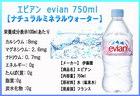 エビアン750ml×12本