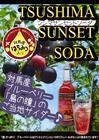ツシマサンセットソーダ Tsushima Sunset Soda 3本箱