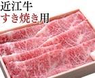 近江牛すき焼き しゃぶしゃぶ用肉