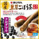 【送料無料】国産黒豆ごぼう茶18包