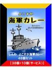 【送料無料】しんわ よこすか海軍カレー 48個セット