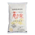 花の米 こしひかり 3kg入