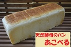 天然酵母のパン あこべる あこの里1本(3斤分)