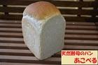 天然酵母のパン あこべる あこの山1斤