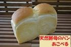 天然酵母のパン あこべる あこの山1本(2斤分)