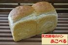 天然酵母のパン あこべる グラハムブレッド1本(2斤分)