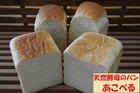 天然酵母のパン あこべる 食パンセット