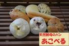 天然酵母のパン  あこべる 菓子パンセット