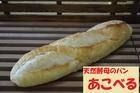 天然酵母のパン  あこべる バタール