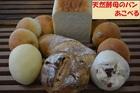 天然酵母のパン  あこべる あこべるセットA