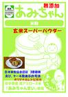 【送料無料】あみちゃんスローカロリー玄米スーパーパウダー