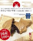 【モンド連続受賞】北海道産小豆&てんさい糖100%使用のあん~わらしべたいやき(つぶあん味)10枚セット