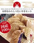 【6秒に1枚売れる】伊勢志摩の有名店《たいやきわらしべ》の味~お得なわらしべたいやきセット