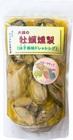 大槌の牡蠣燻製《柚子風味ドレッシング》