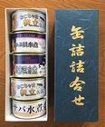北海缶詰詰め合わせ(5缶セット)