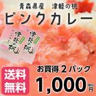 【送料無料】つがるの桃 ピンクカレー2個セット