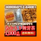 【送料無料】舞茸茶 ティーバック10p