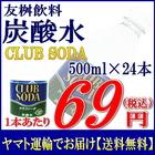 【送料無料】 友桝飲料 クラブソーダ(炭酸水) 500mlPET×24本入
