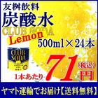 【送料無料】友桝飲料 クラブソーダ レモン 500ml×24本