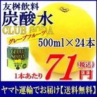 【送料無料】友桝飲料 クラブソーダ グレープフルーツ 500ml×24本