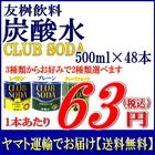 【送料無料】 友桝飲料 クラブソーダ(炭酸水) 3種類から2種選べる 500mlPET×48本入(24本×2個)