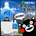 【送料無料】くまモンのシリカ天然水 2000ml×12本