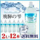 【送料無料】飛騨の雫 天然水(北アルプス発)2000ml×12本