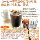 【送料無料】「究極のアイスコーヒー(無糖)」(1L×6本)
