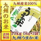 【送料無料】【5日~7日の営業日以内の発送です】九州産 精米 うまか米 九州産ブレンド米 5kg×2袋