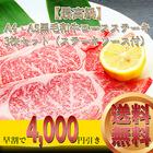【送料無料】【国産黒毛和牛A4/A5ランク】ステーキ200g 3枚