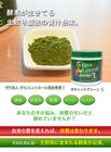 【送料無料】がんコントロール協会推奨 【ボタニックグリーン生】(青汁粉末)