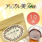 アップル美Tea お試し10袋入