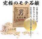 男大豆石鹸