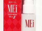 【送料無料】美容ミスト Mei Activation MistⅡ