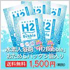【送料無料】【期間限定】水素入浴剤「H2Bubble」(エイチツーバブル)お得用パック20~30回分