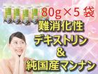 【送料無料】 難消化性デキストリン&純国産マンナン80g×5袋(400g)