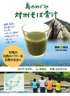 【送料無料】島のめぐみ対州そば青汁【毎週火曜日出荷となります】