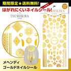 【送料無料】ネイルシールTsumekira メヘンディ Gold(ジェル専用)