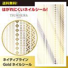 【送料無料】ネイルシールTsumekira ネイティブライン Gold(ジェル専用)