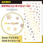 【送料無料】ネイルシールTsumekira Snow Crystal Gold(ジェル専用)