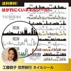 【送料無料】ネイルシールTsumekira 工藤恭子 世界旅行