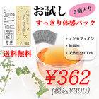 お試し用すっきり体感パック 国産黒豆、ごぼう、玄米配合のお茶¥308