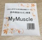 【送料無料】自宅でできる筋肉増強ホルモン検査『My Muscle』送料・返送料無料