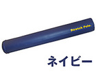 【送料無料】ストレッチポール EX ネイビー