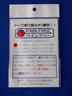 【送料一律200円】ペインフリーテープ